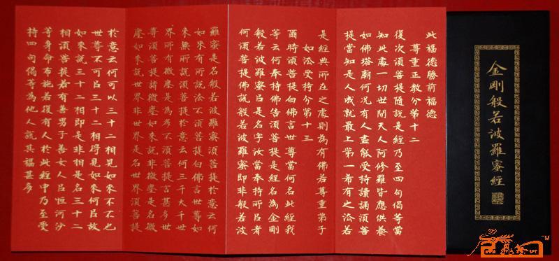 李家尧 金刚经 24 淘宝 名人字画 中国书画交易中心 中国